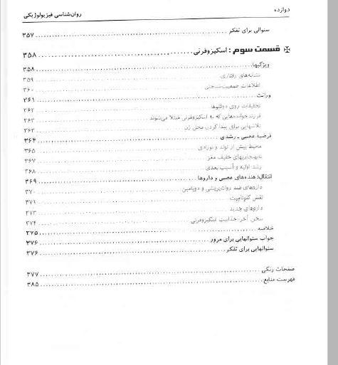 دانلود رایگان کتاب روانشناسی فیزیولوژیکی تالیف جیمز کالات pdf