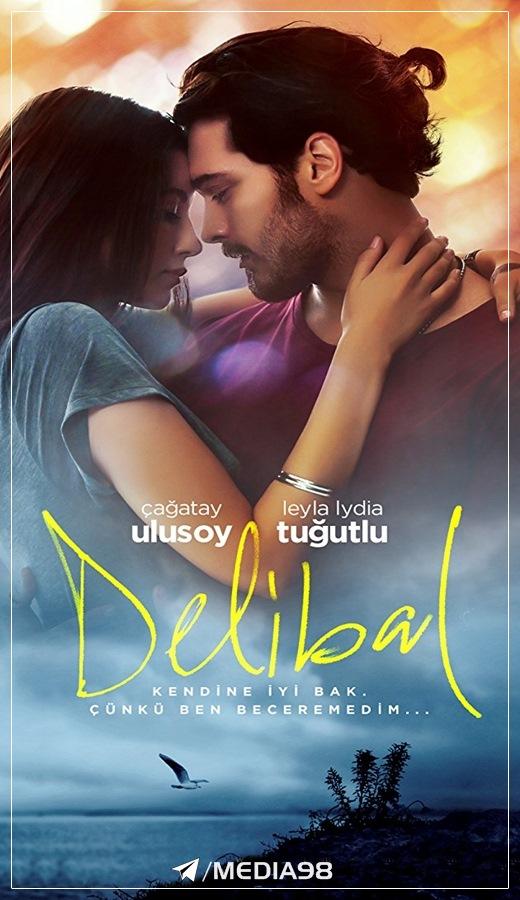 دانلود فیلم ترکی جنون عسلی دلی بالی با زیرنویس فارسی