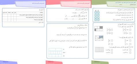 آزمون ریاضی سوم ابتدایی-فصل به فصل(1)