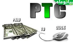 بهترین سایت های کسب درآمد خارجی - معتبر ترین PTC
