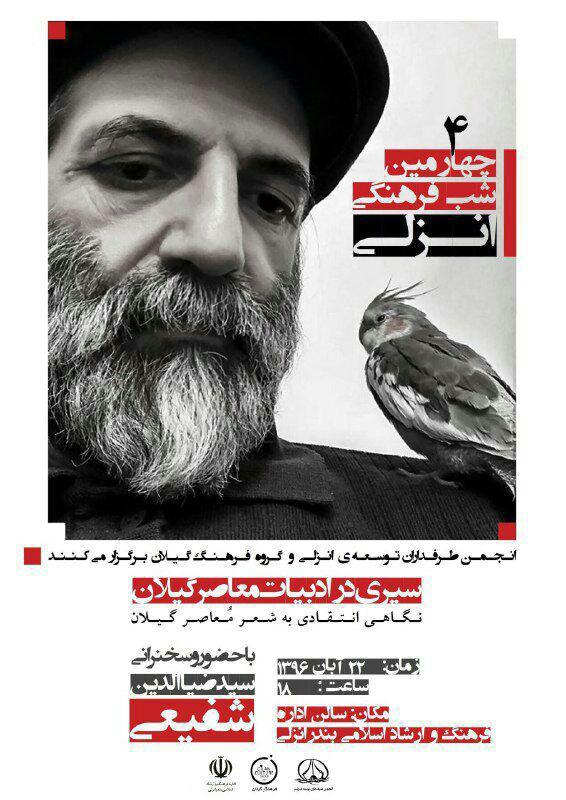 چهارمین شب فرهنگی انزلی با سخنرانی استاد سید ضیاء الدین شفیعی