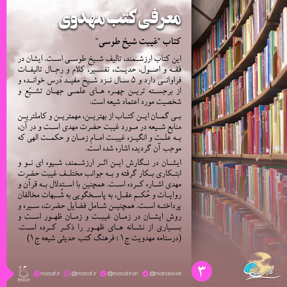 http://s8.picofile.com/file/8311520134/entezaremaammahdi_08.jpg
