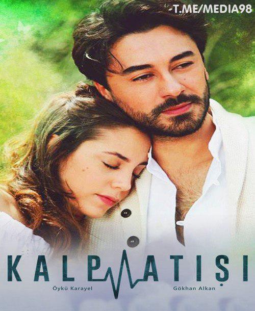 دانلود سریال ترکی ضربان قلب با زیرنویس فارسی