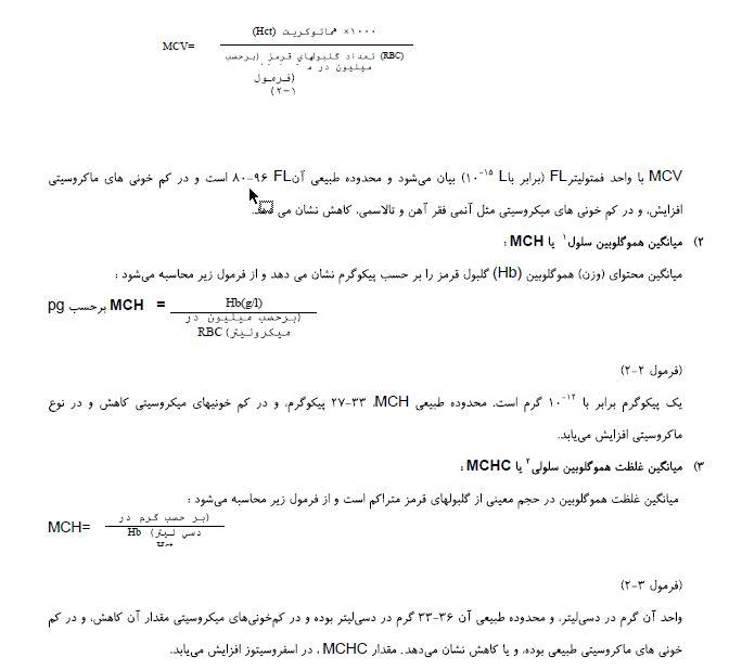 جزوه دانلود جزوه هماتولوژی دانشگاه تهران رایگان دانلود جزوه هماتولوژی عملی pdf ، هماتولوژی دکتر یزدان دوست ، جزوه هماتولوژی دکتر بشاش ، جزوه هماتولوژی دکتر نامجو ، دانلود جزوه هماتولوژی pdf