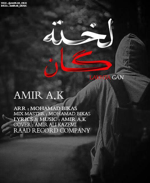 http://s8.picofile.com/file/8311564692/16Amir_AK_Lakhta_Gan.jpg