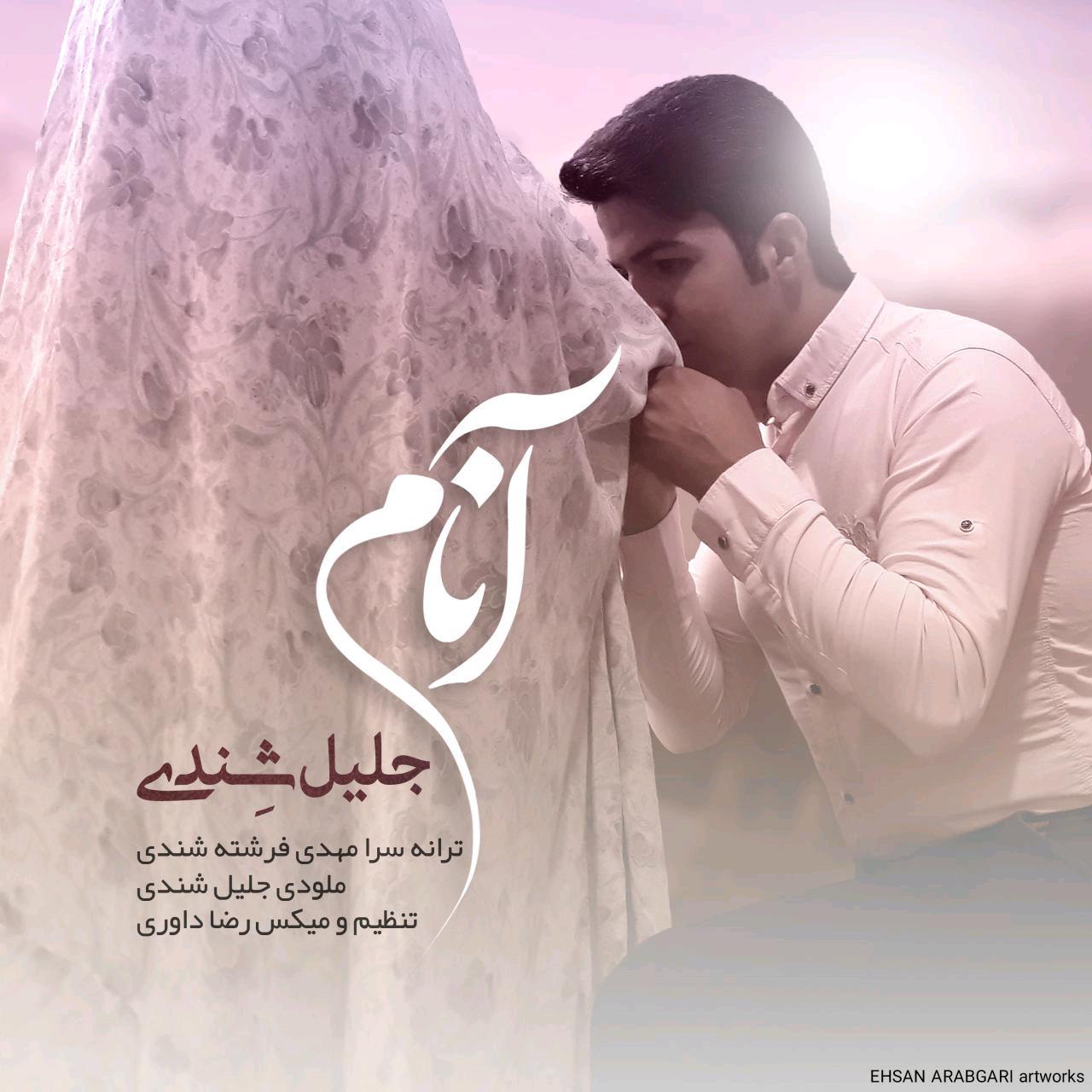 http://s8.picofile.com/file/8311565926/07Jalil_Shendi_Anam.jpg