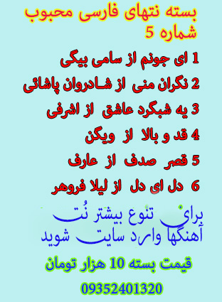 نُت فارسی 6 آهنگ