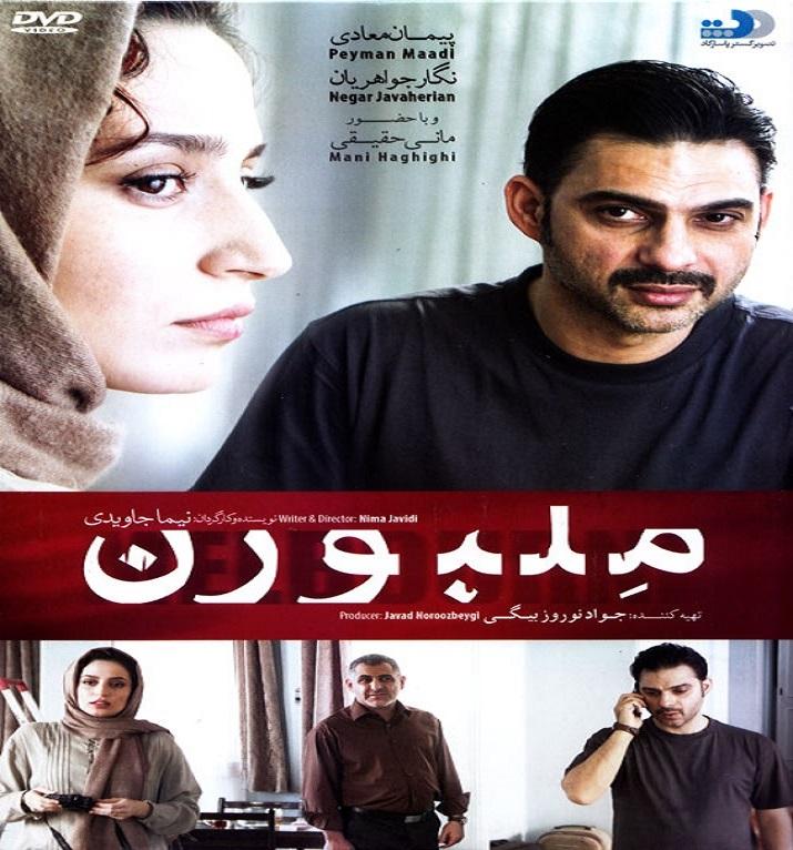 دانلود رایگان فیلم ایرانی ملبورن با لینک مستقیم و کیفیت عالی