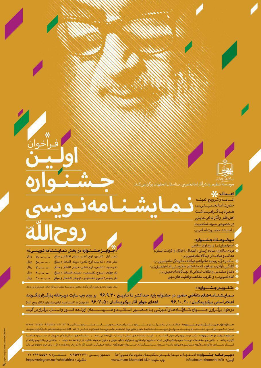 فراخوان نخستین جشنواره نمایشنامه نویسی روح الله