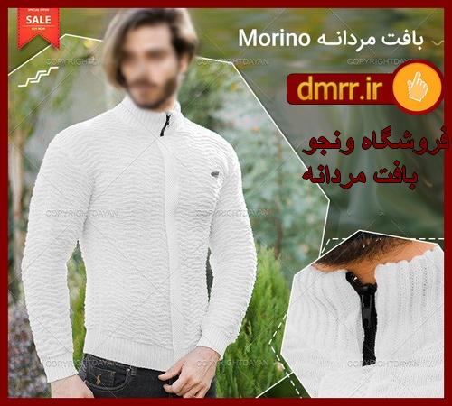 خرید لباس بافت سفید مردانه زیپ دار اندامی