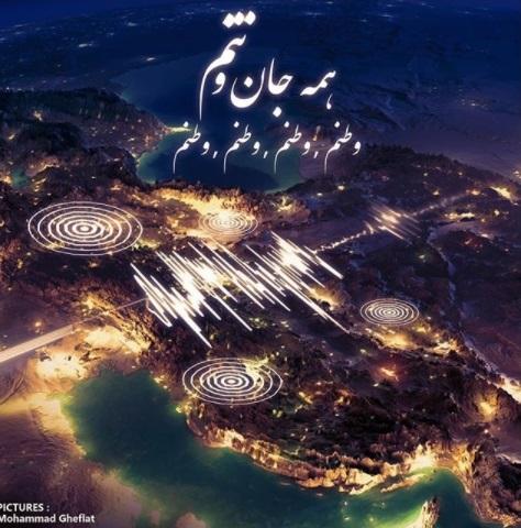 زلزله 21 آبان 1396 کرمانشاه و کردستان