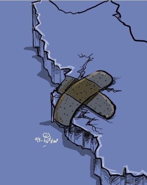 زلزله کرمانشاه و کردستان
