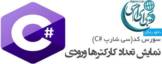 سورس کد نمایش تعداد کارکترها در سی شارپ