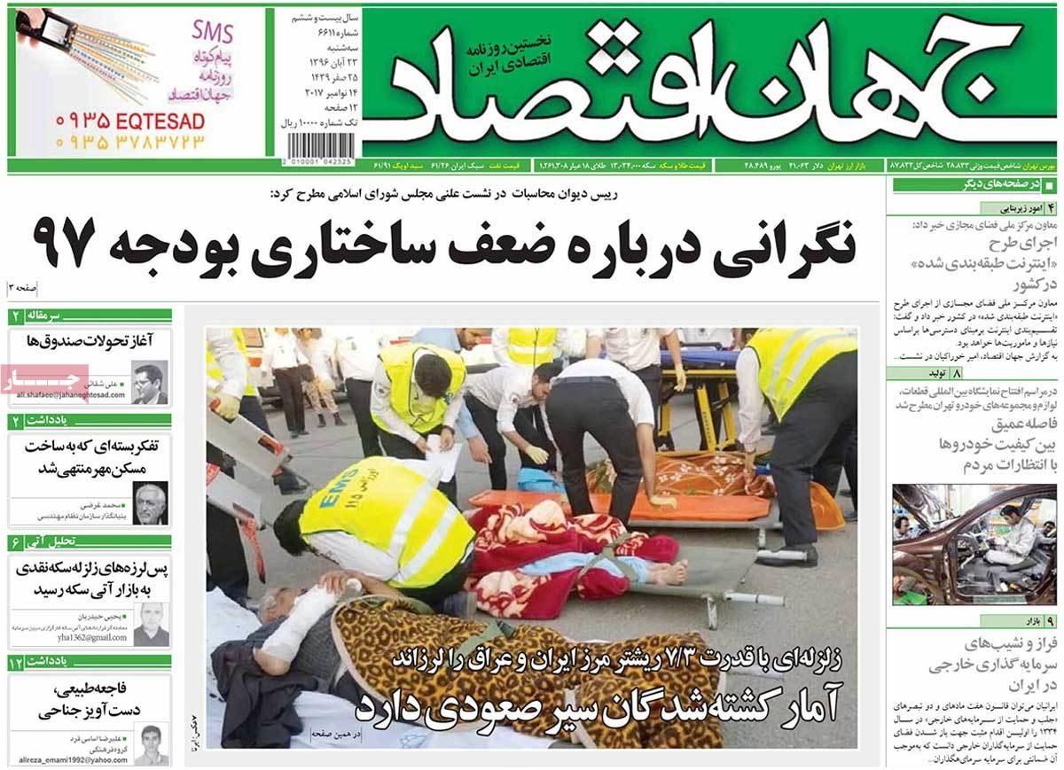 روزنامه های 23ام آبان
