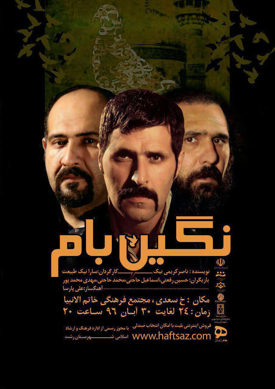 """اجرای نمایش """" نگین بام """" در مجتمع فرهنگی خاتم الانبیاء (ص) رشت"""