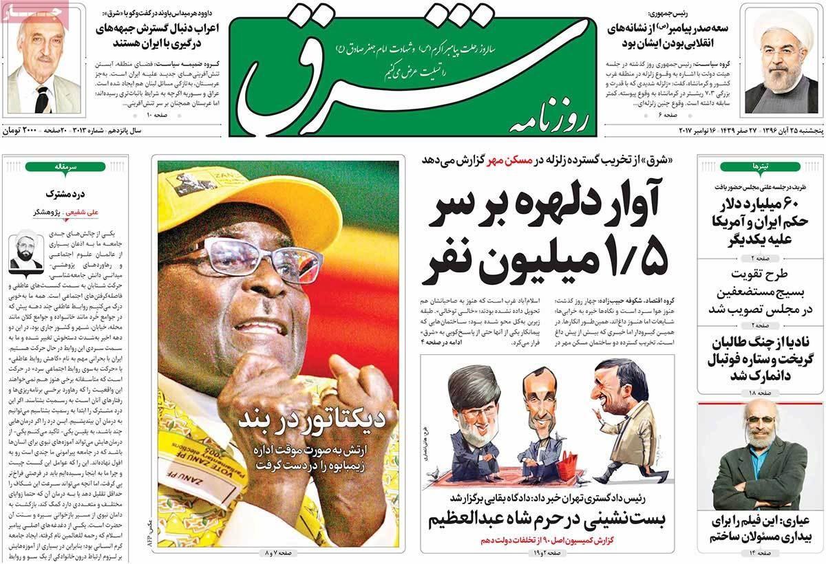 روزنامه های 25ام آبان