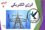 پاورپوینت درس انرژی الکتریکی