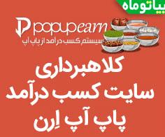 کسب درامد از سایت معتبر پاپ اپ ایرانی popupearn
