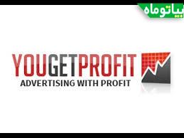 کسب درامد از سایت کلیکی خارجی معتبر yougetprofit