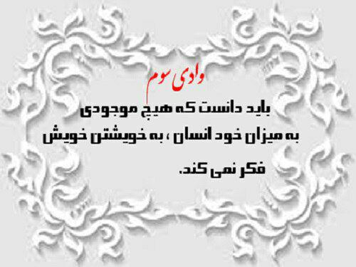 Image result for ‫دستور جلسه وادی سوم‬‎