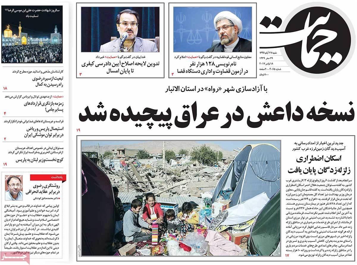روزنامه های 27ام آبان