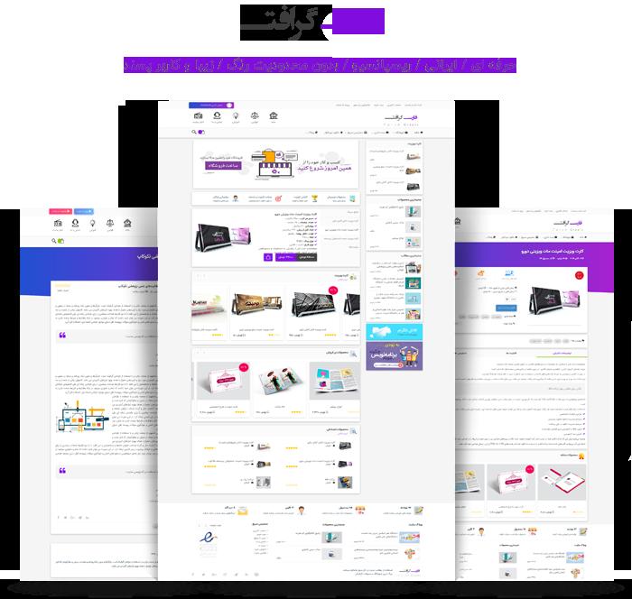 قالب فروشگاه دیجیتالی فارس گرافت EED وردپرسی