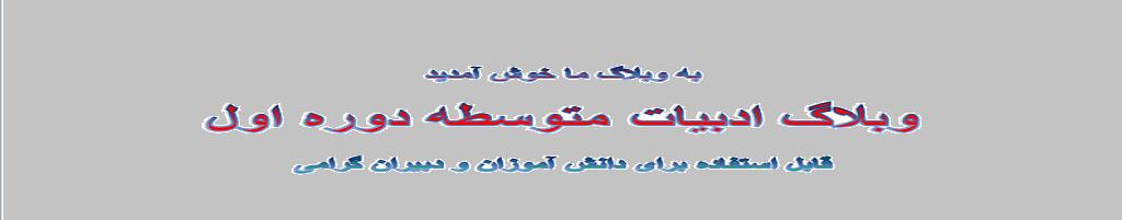 ادبیات فارسی متوسطه دوره اول