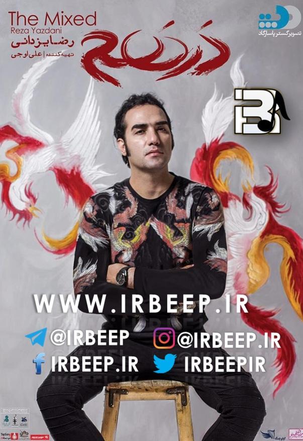 آهنگ پیشواز های آلبوم جدید رضا یزدانی به نام درهم