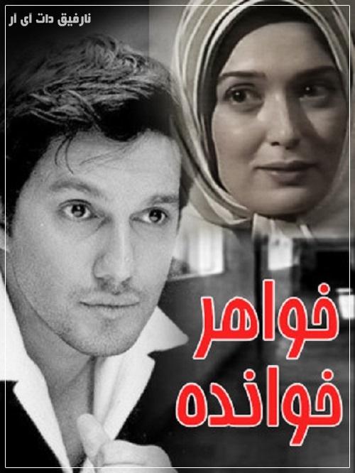 دانلود رایگان فیلم سینمایی خواهر خوانده حامد بهداد