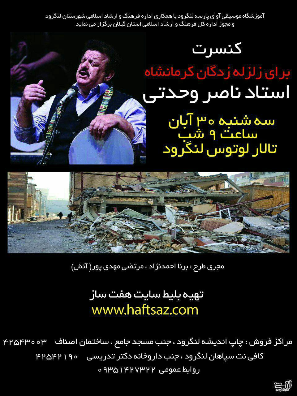 کنسرت بزرگ ناصر وحدتی ۳۰ آبان به نفع زلزله زدگان کرمانشاه در لنگرود