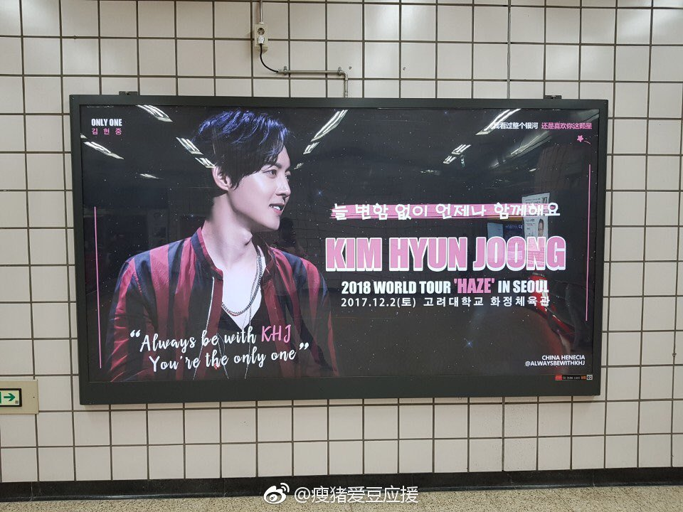 Kim Hyun Joong haze World Tour 2018 the Lightbox display at Anam Station for support our HJ by Chinese Henecias 2017.11.03