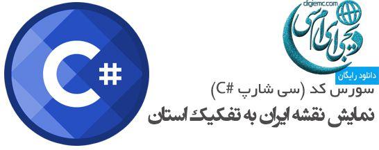 سورس کد نقشه ایران با سی شارپ