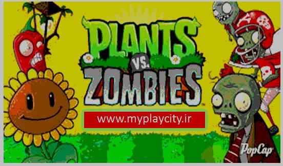 دانلود بازی گیاهان علیه زامبی ها Plants vs Zombies برای کامپیوتر