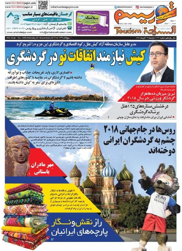 روزنامه های 29ام آبان