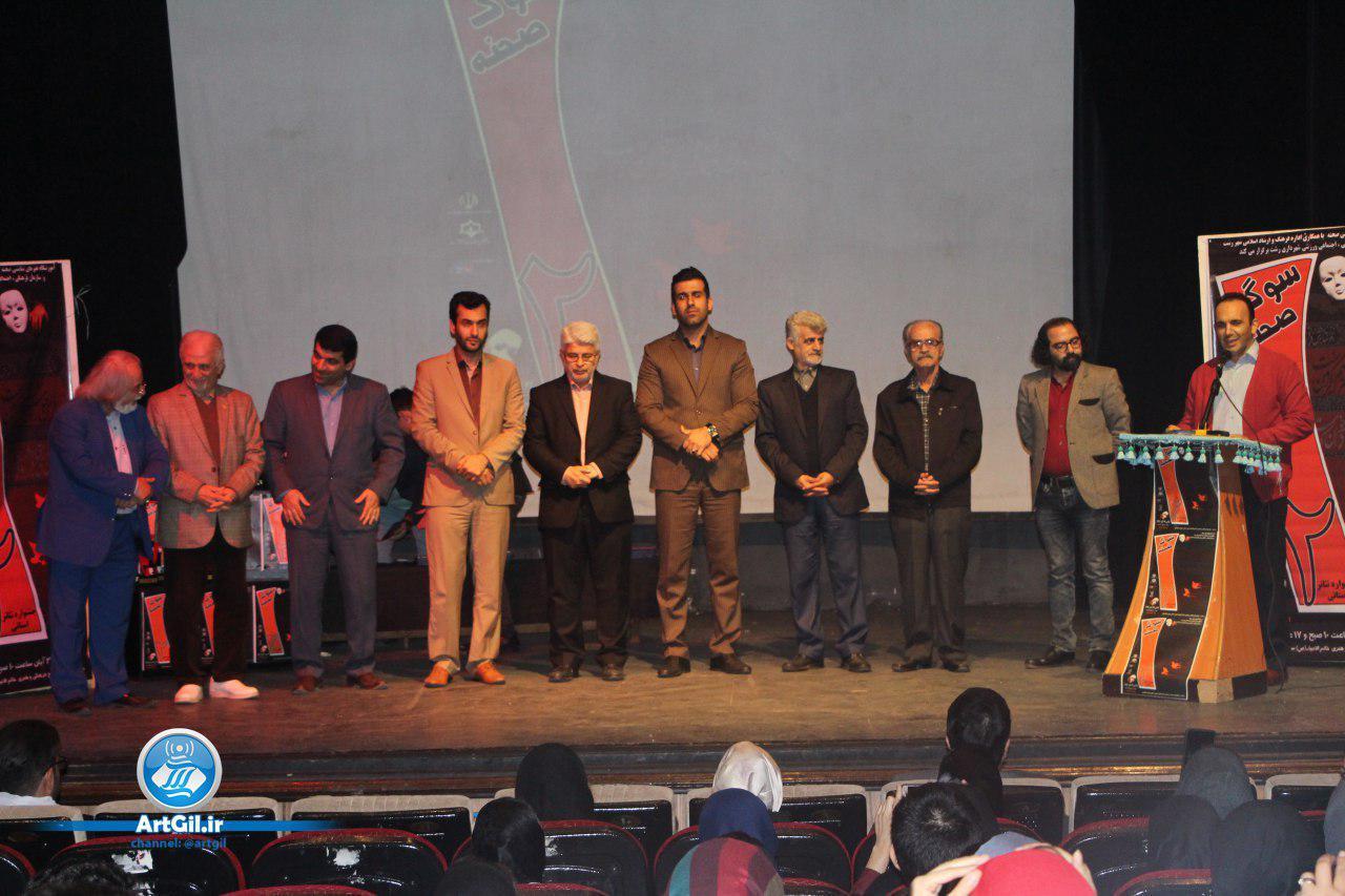 گزارش تصویری اختتامیه دومین جشنواره تئاتر استانی « سوگ صحنه» در خاتم الانبیاء (ص) رشت