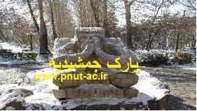 پاورپوینت تحلیل و بررسی پارک جمشیدیه تهران