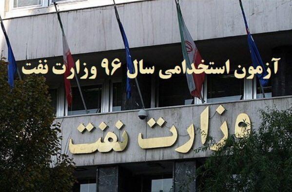 استخدامی وزارت نفت