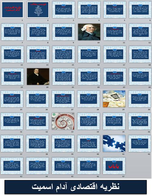 پاورپوینت نظریه اقتصادی آدام اسمیت