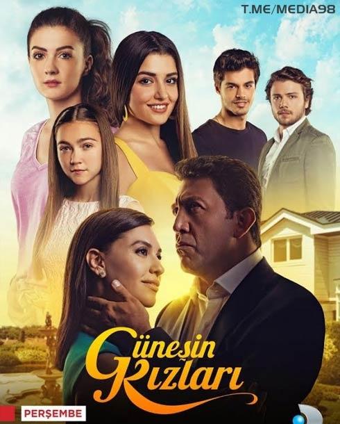 دانلود سریال ترکی دختران آفتاب (Gunesin Kizlari) محصول شبکه Kanal D