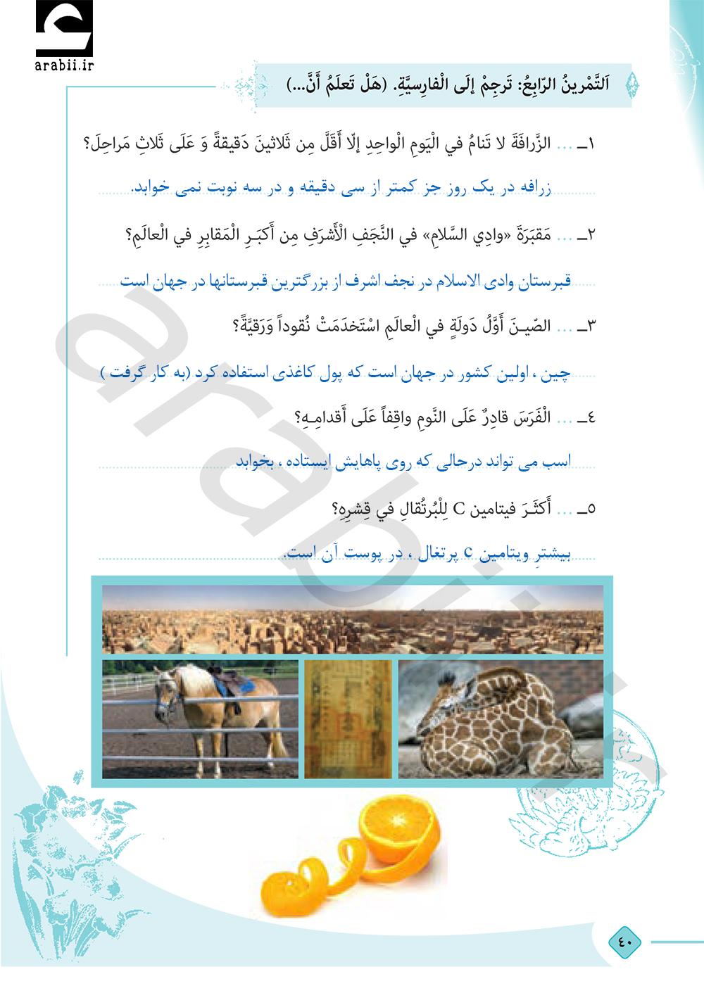 حل تمارین عربی دهم تجربی