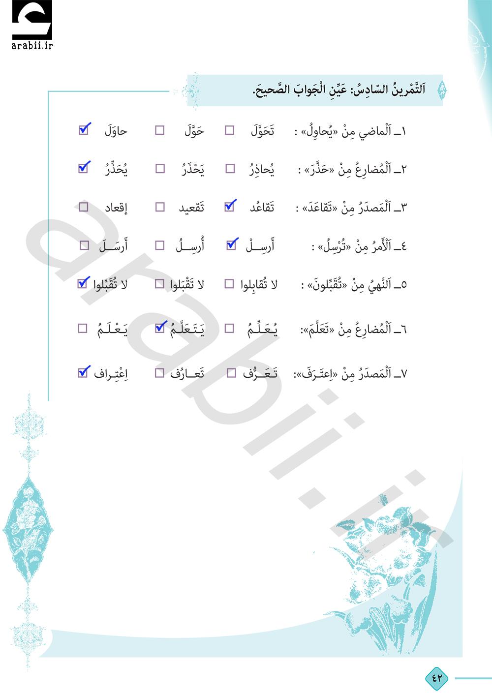 حل تمارین عربی