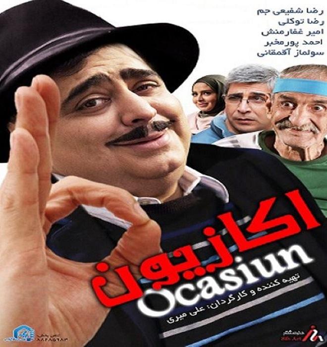 دانلود رایگان فیلم ایرانی اکازیون با کیفیت عالی و لینک مستقیم