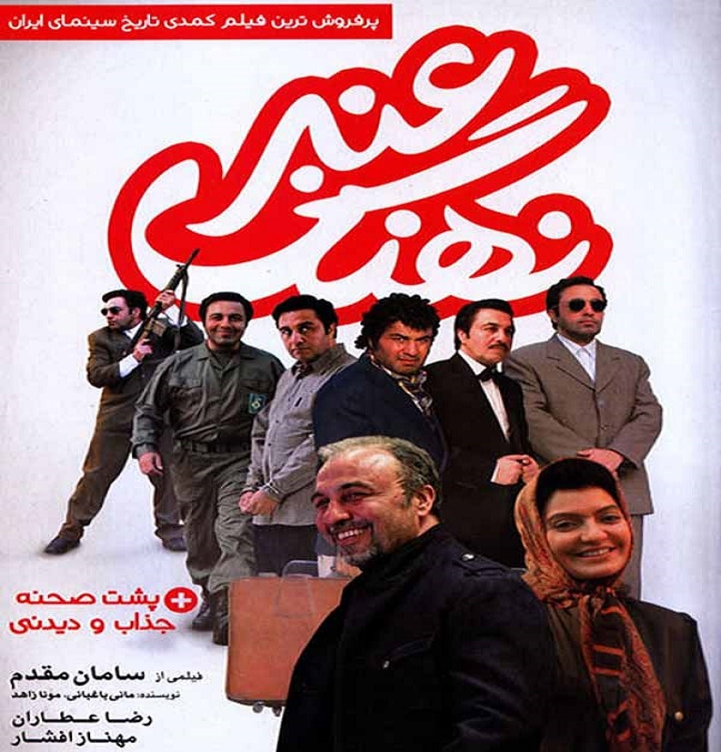 دانلود رایگان فیلم ایرانی نهنگ عنبر با لینک مستقیم و کیفیت عالی