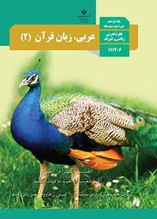 جزوه جامع عربی یازدهم در رشته های ریاضی و تجربی