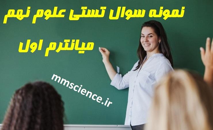 تست میانترم علوم نهم