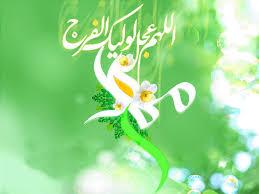 تعطیلی آغاز امامت امام زمان چه روزی است | اذر 96