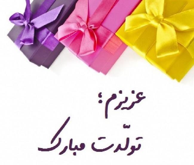 تولدت مبارک - آهنگ جشن و شادی حسن شماعی زاده