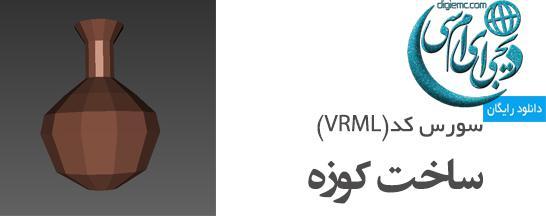 طراحی کوزه در VRML