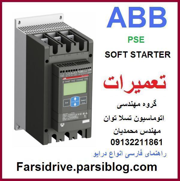 abb  acs150  acs350   acs355   acs310   acs550   acs580   acs380   acs480   acs800  acs850  acs880   ac drive  inverter  repair   services     تعمیر و نگهداری  اینورتر و درایو   تعمیرات  سافت  استارتر