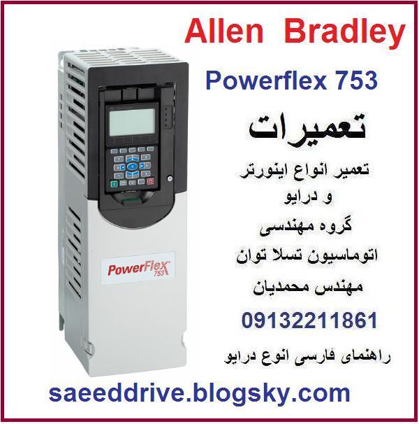 allen bradley  powerflex   400   523  520   525   750   753   inverter  ac  drive   repair    تعمیرات  تعمیر   اینورتر و درایو   و سافت استارتر    آلن  بردلی   الن برادلی   پاورفلکس